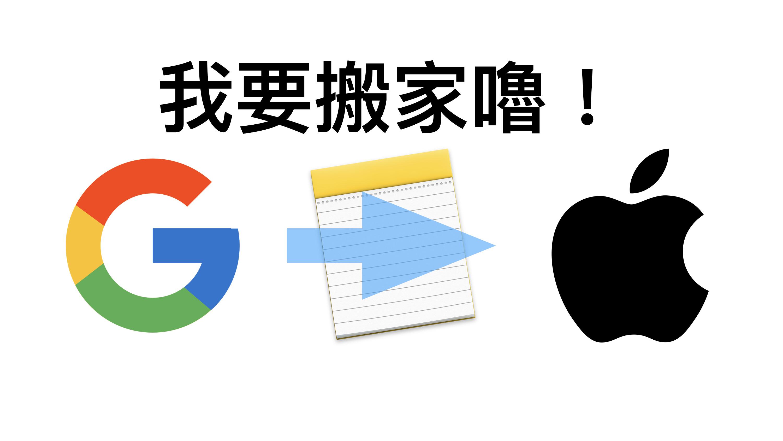 Google備忘錄轉移