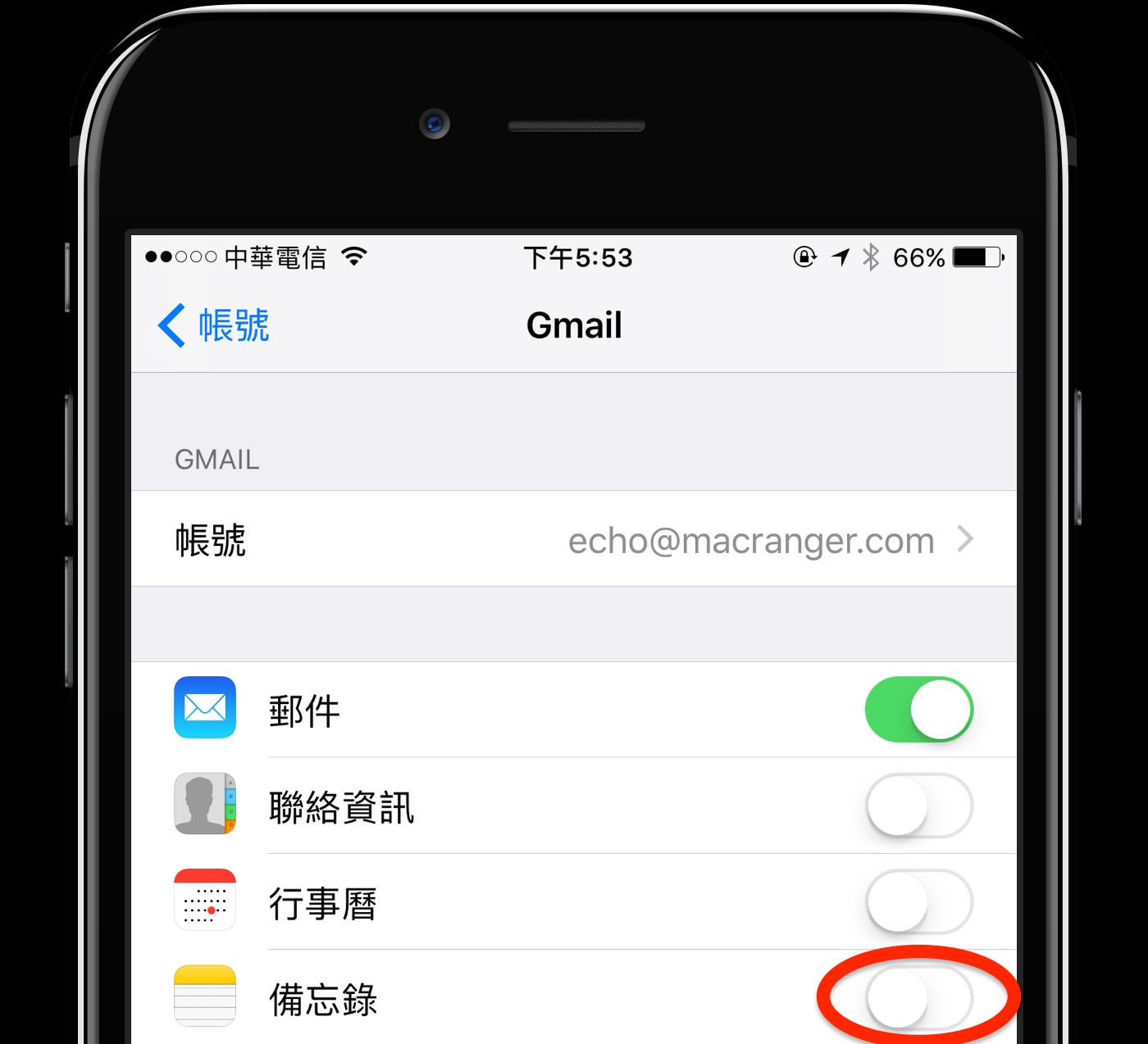 關閉Gmail備忘錄