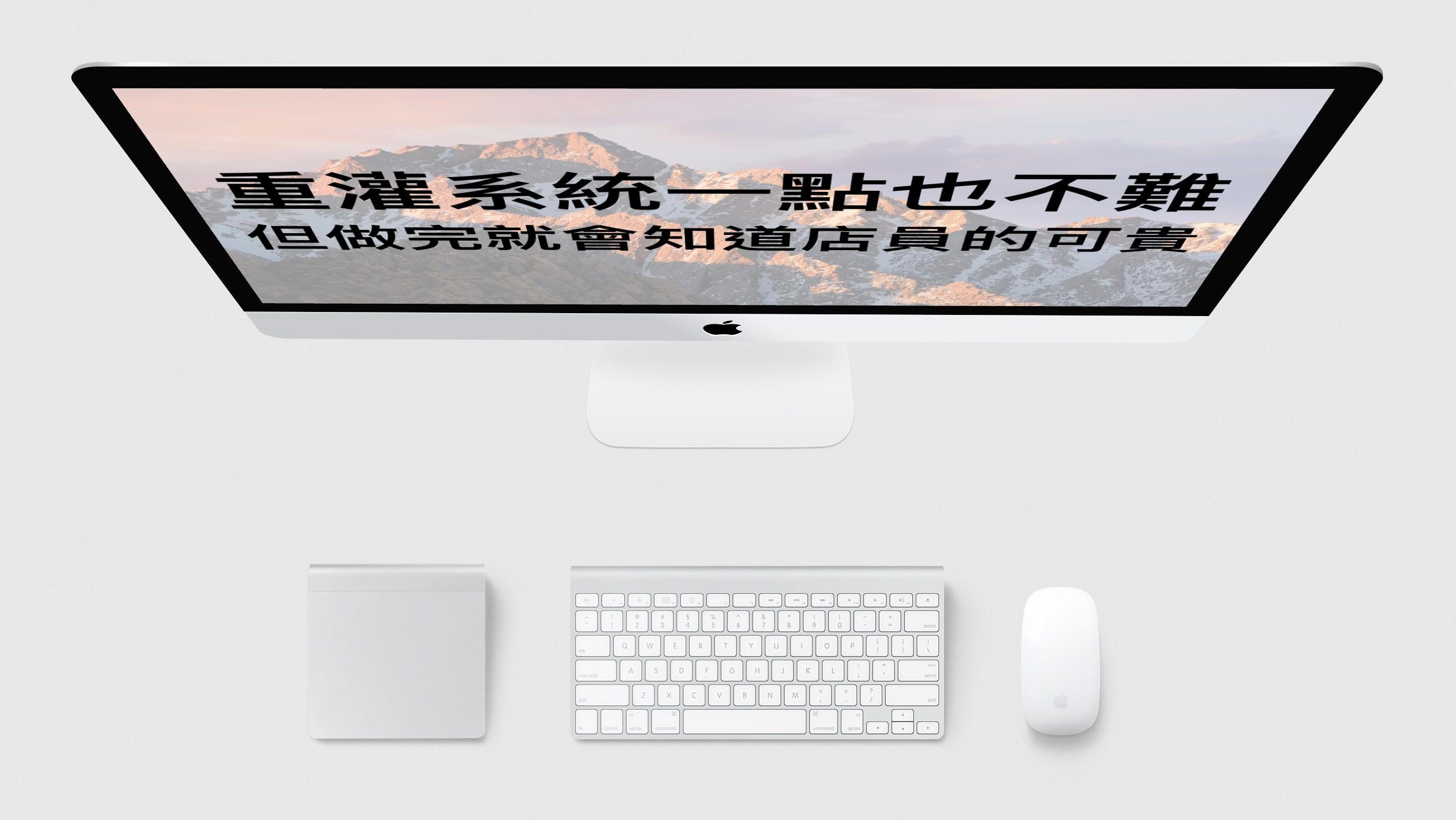 Mac重灌作業系統
