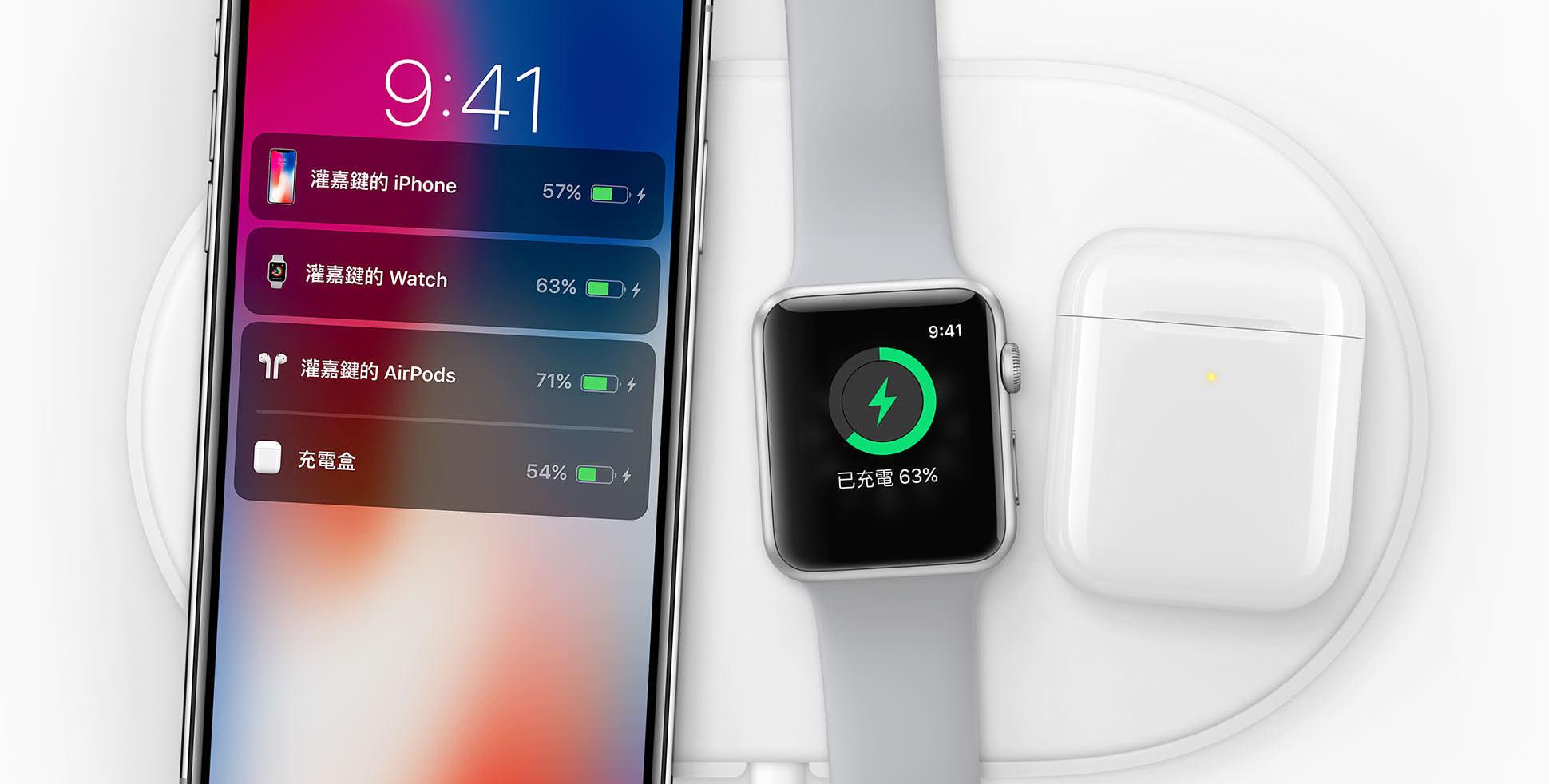 Apple無線充電