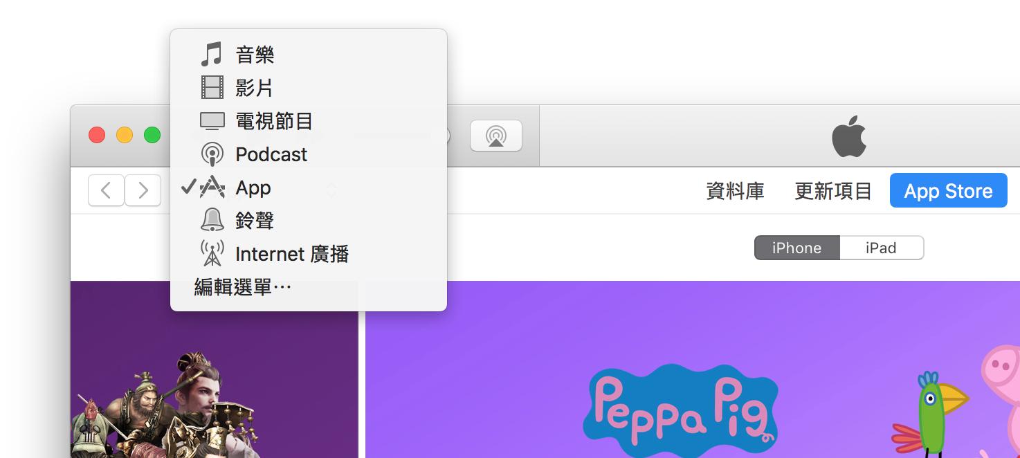 iTunes App 項目關閉