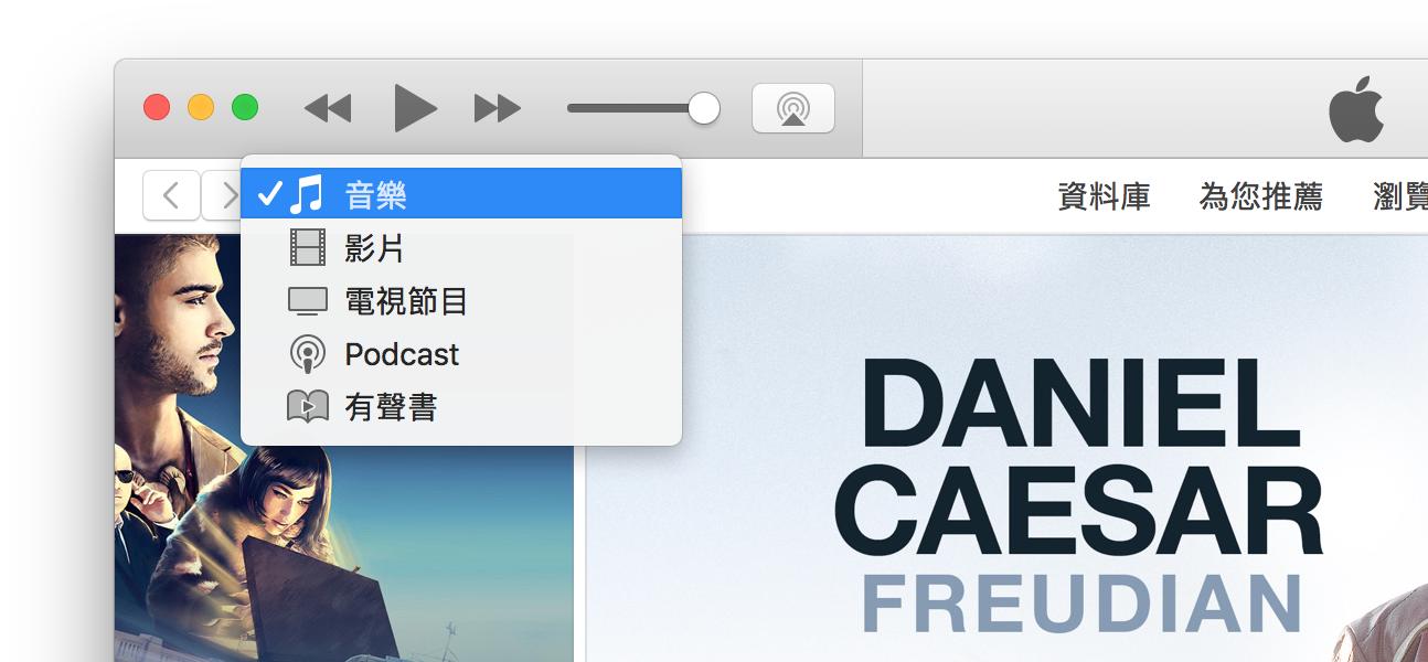iTunes App 關閉