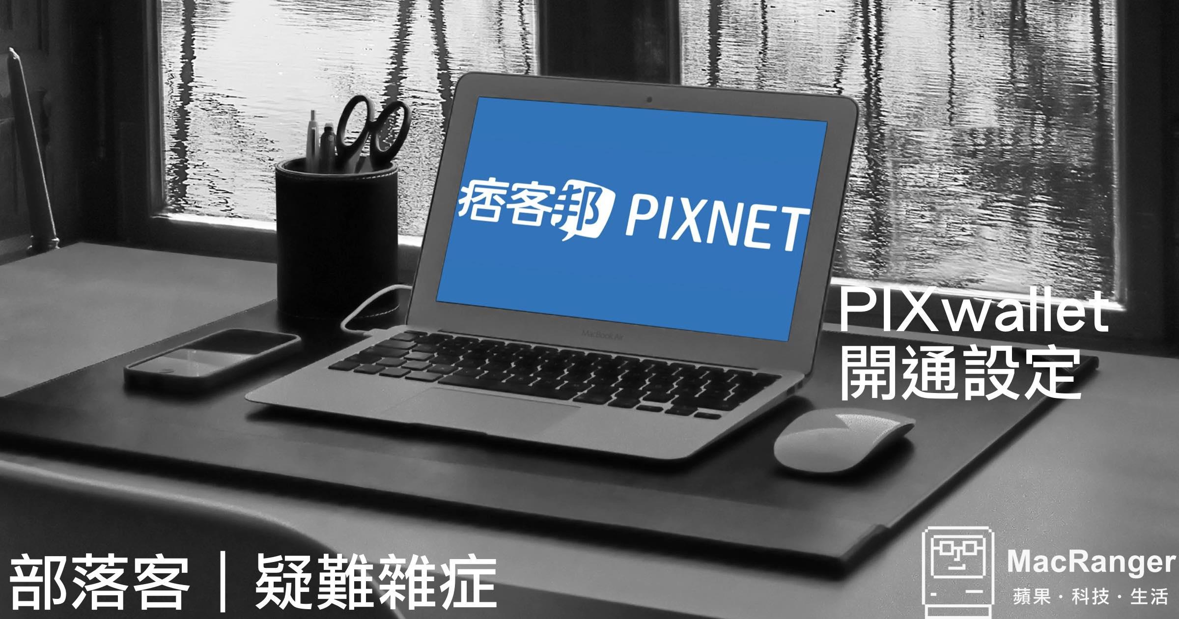 PIXwallet